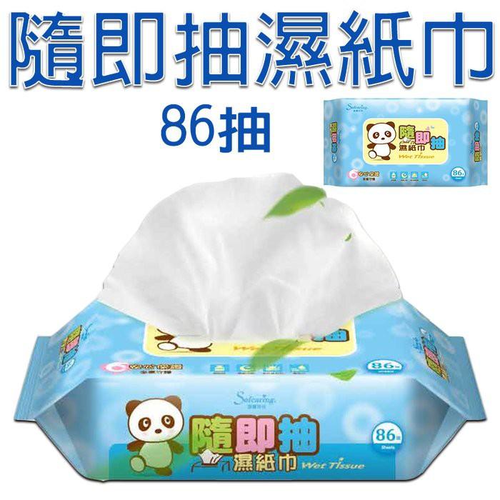 柚柚2店【適膚克林濕紙巾86抽 5012】隨即抽濕紙巾 嬰兒濕巾 純水濕紙巾