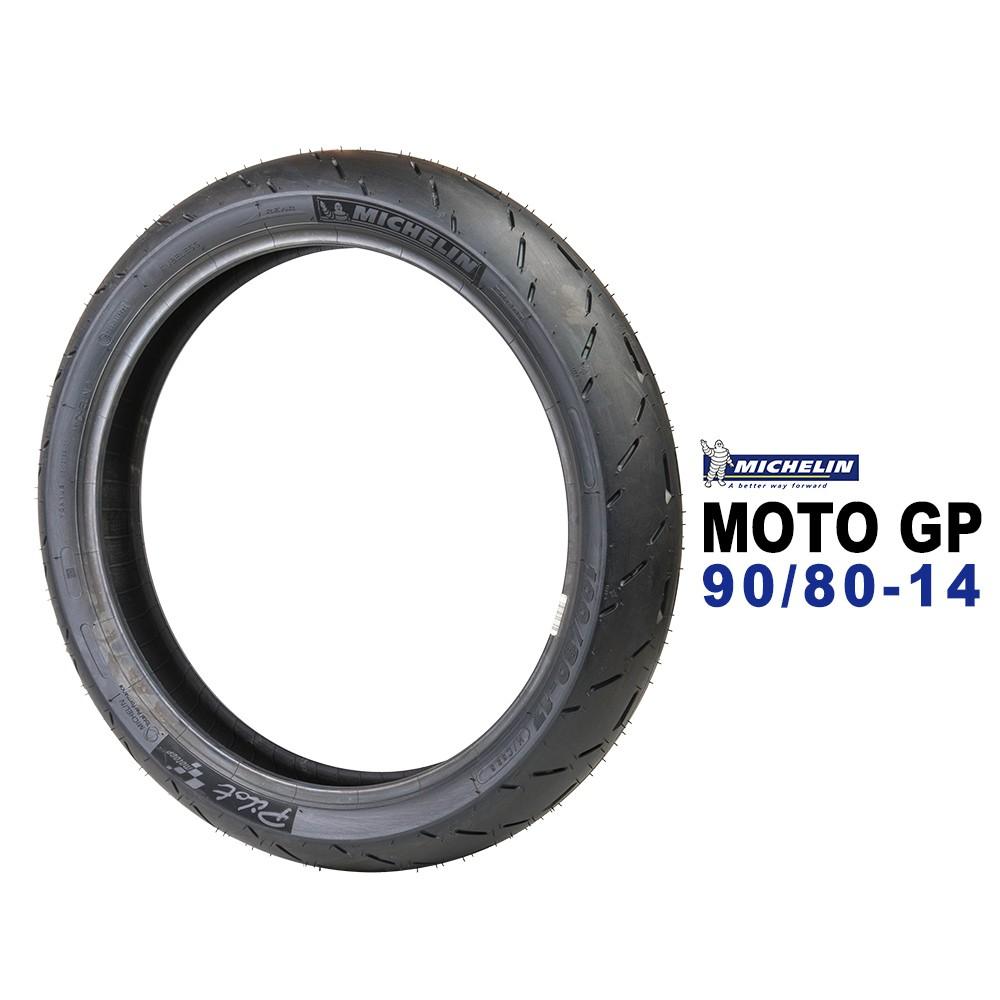MICHELIN 米其林輪胎 MOTO GP 90/80-14