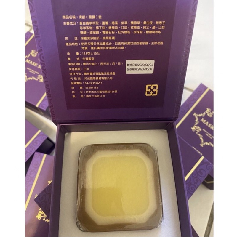 🔥12h出貨🔥 凍齡❗️破盤❗️出清❗️ 凍齡面膜皂