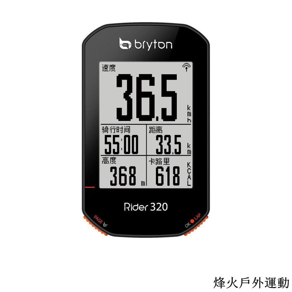 bryton百銳騰R750 R420 R320山地公路自行車智能GPS導航騎行碼表