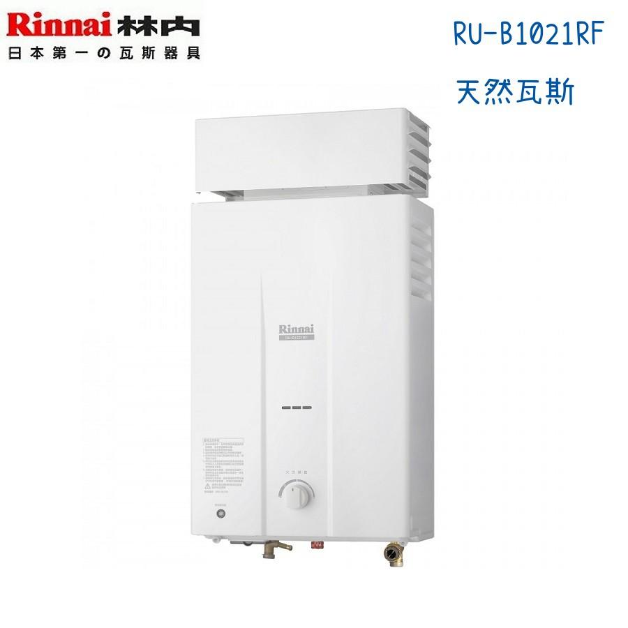 Rinnai林內熱水器 RU-B1021RF 屋外抗風型10公升-天然瓦斯