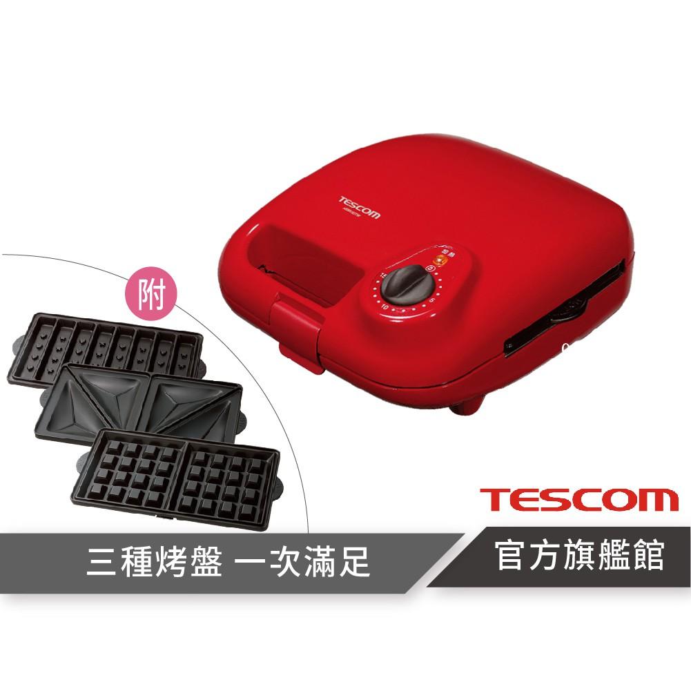 【TESCOM 】HSM530TW HSM530 鬆餅機 三盤式 多功能鬆餅機 熱壓三明治 紅色 原廠公司貨 現貨 免運