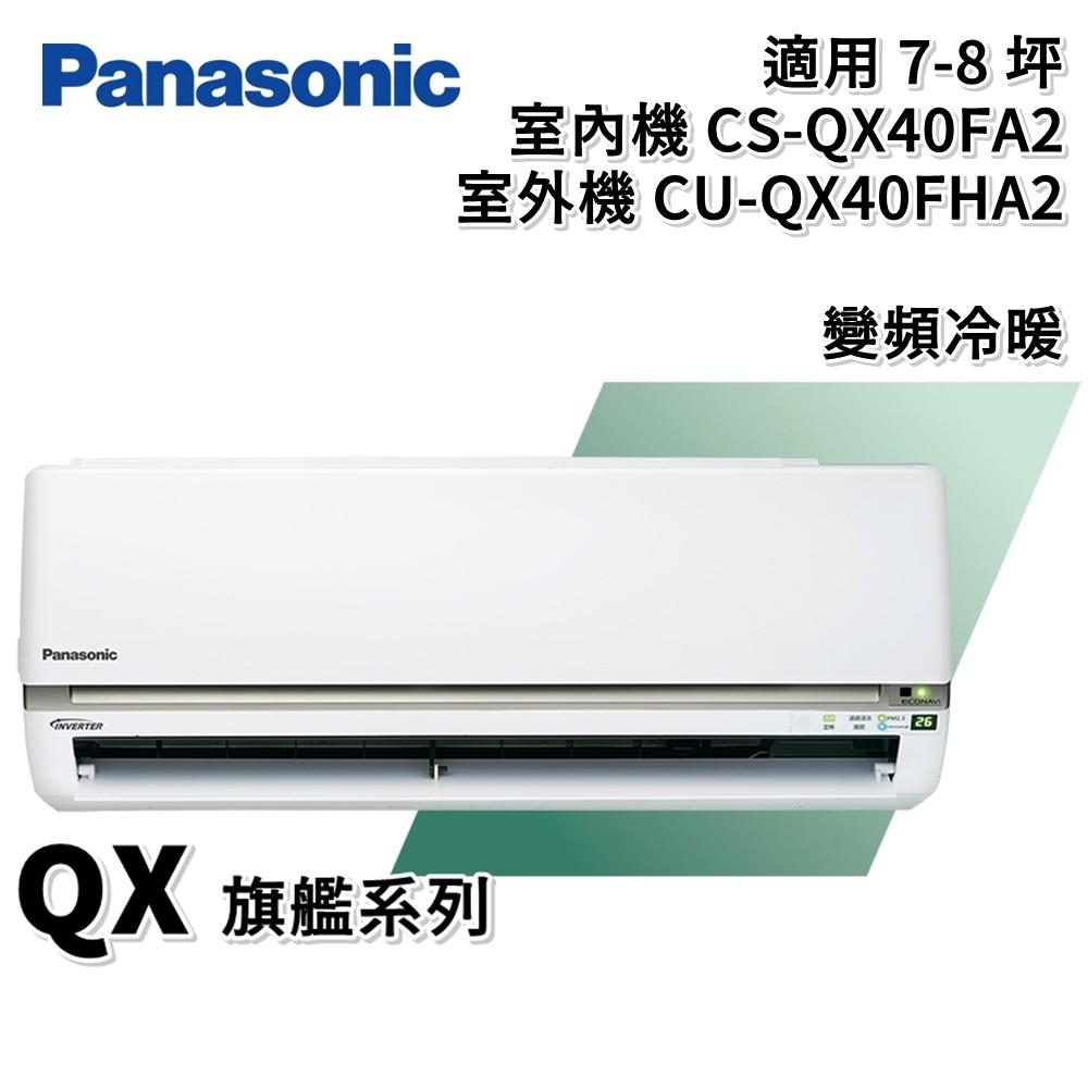 Panasonic 7-8坪 CU-QX40FHA2/CS-QX40FA2 變頻冷暖冷氣 QX旗艦系列【領券再折】
