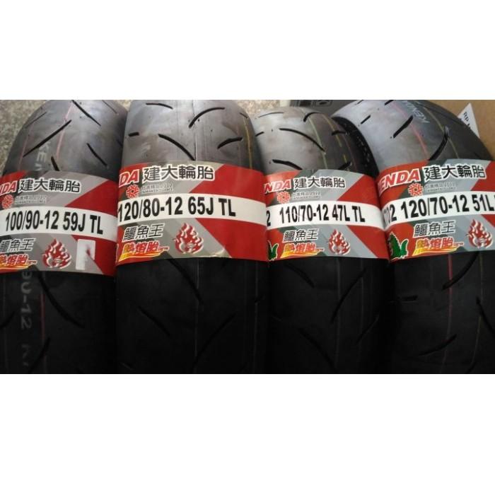 【油品味】KENDA建大 K702熱熔胎 100/90-12 110/70-12 120/70-12 120/80-12
