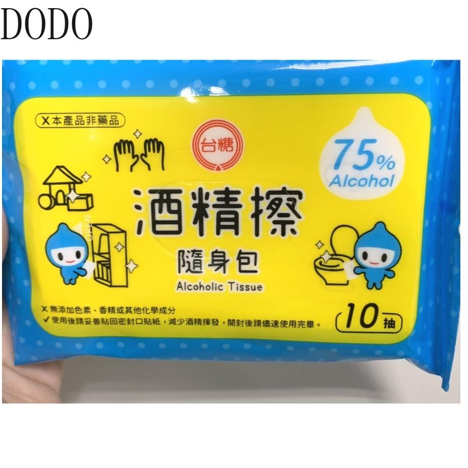 DODO台糖 酒精擦 擦拭 濕巾 隨身包 10抽 75% 隨身攜帶 酒精擦 必備 防疫 濕紙巾