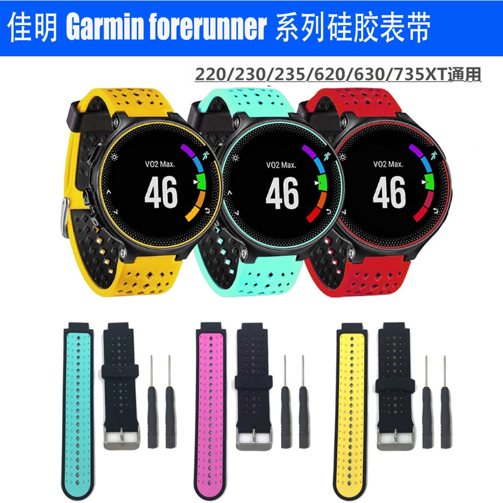佳明Garmin 220 230 235 630 620 735xt矽膠手錶帶雙色軟Approach S20 S5 S6