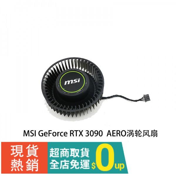 &散熱風扇 座 GT 顯卡微星/MSI GeForce RTX 3090 24GB AERO turbo 顯卡渦輪散熱風