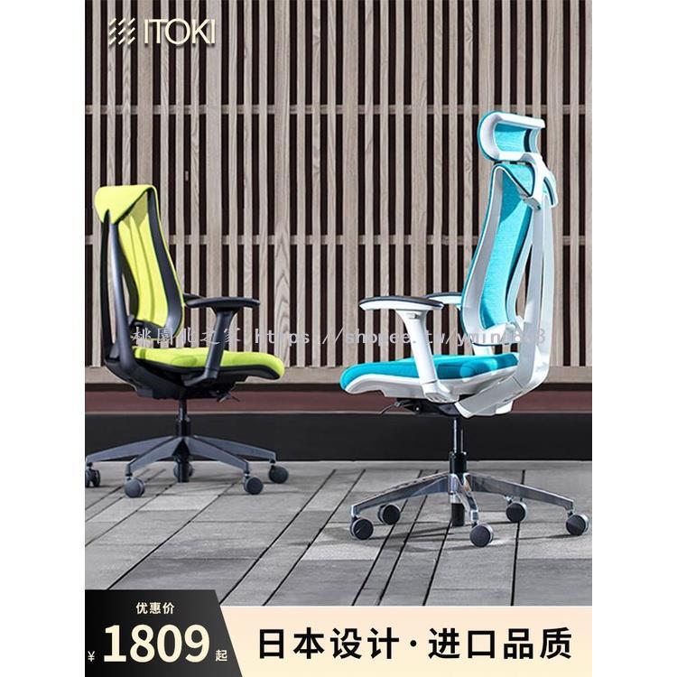 新款#日本ITOKI伊藤喜椅子人體工學椅辦公椅電腦椅電競椅遊戲舒適久坐