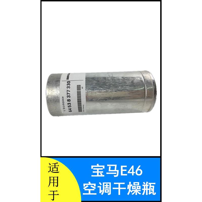【新款现货】適用于寶馬3系E46空調干燥瓶318i