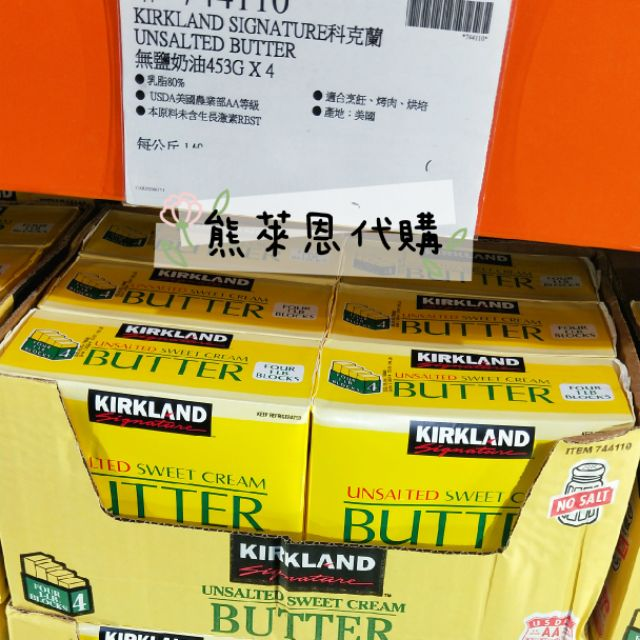 缺貨👉現買現寄❌沒有庫存沒有現貨💟生酮🉑好市多奶油【科克蘭 無鹽奶油453GX4PK】😋熊萊恩代購