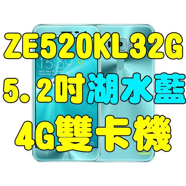 ASUS ZenFone 3 ZE520KL 3G 32G 八核心4G雙卡機湖水藍色限自取!電聯