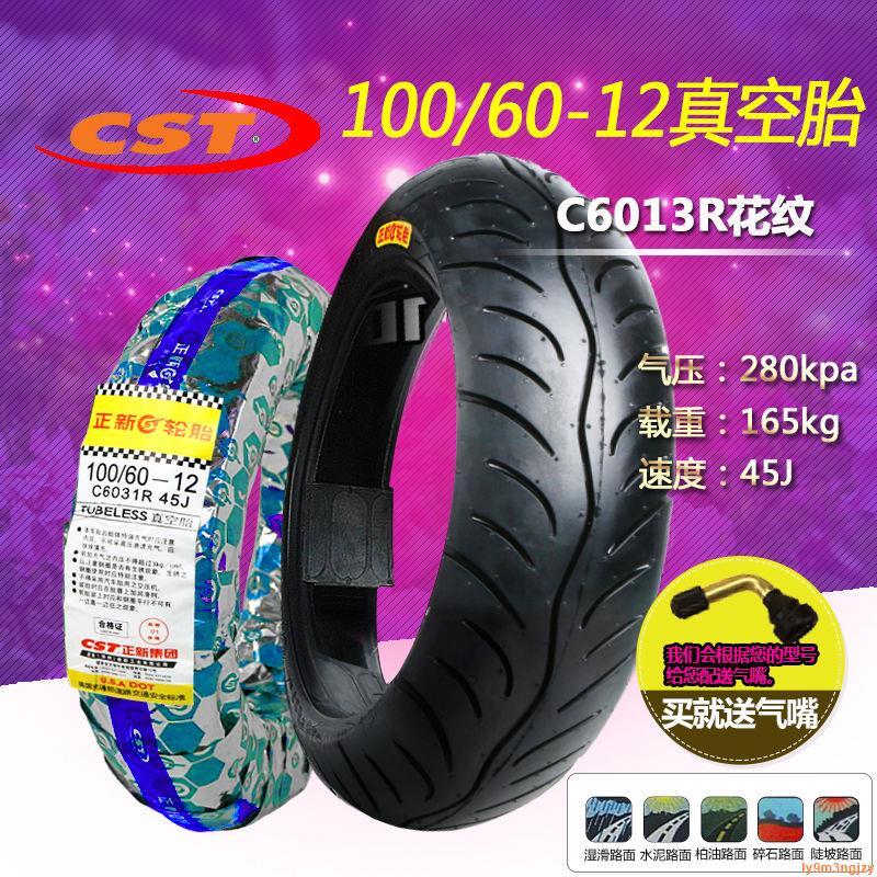 古奇推薦-包郵正新輪胎100/60-12真空胎電動車輪胎真空胎摩托車真空輪胎