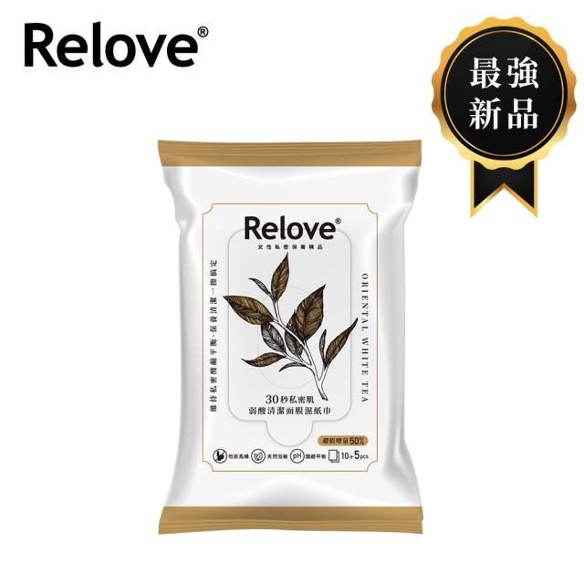 最新版Relove 私密肌30秒-弱酸清潔面膜濕紙巾1包15抽