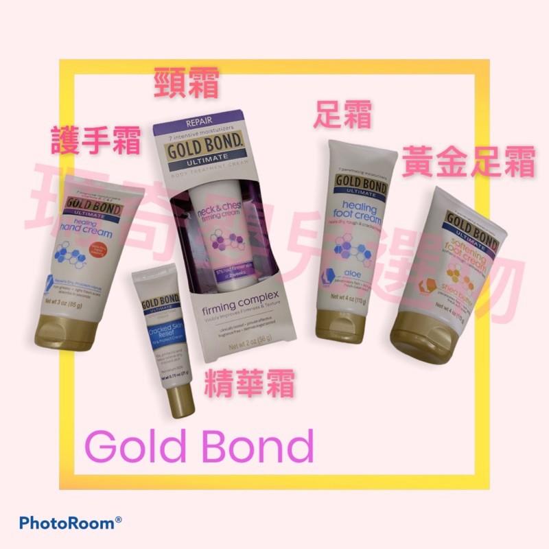 美國代購 Gold Bond現貨 頸霜、護手霜、足霜、精華霜(可刷卡)
