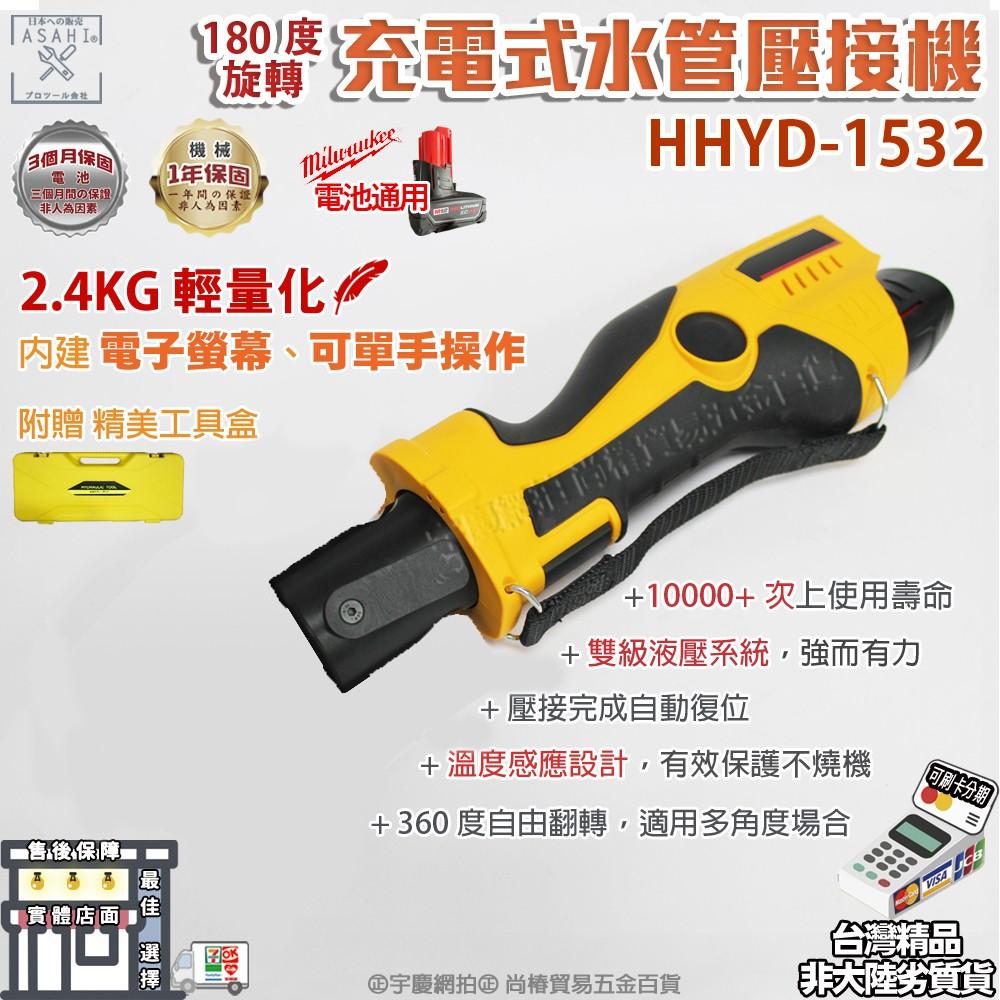 刷卡分期|1532 空機|充電式壓接鉗 輕量化2KG 180度壓管鉗 薄壁不銹鋼卡壓工具 端子鉗 通米沃奇12V