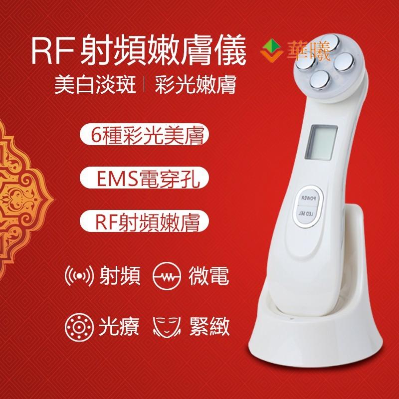 華曦 導入儀 微電流拉皮按摩儀 淡化細紋 無針電波美容儀 超聲波導入儀 EMS電穿孔護膚儀 RF射頻