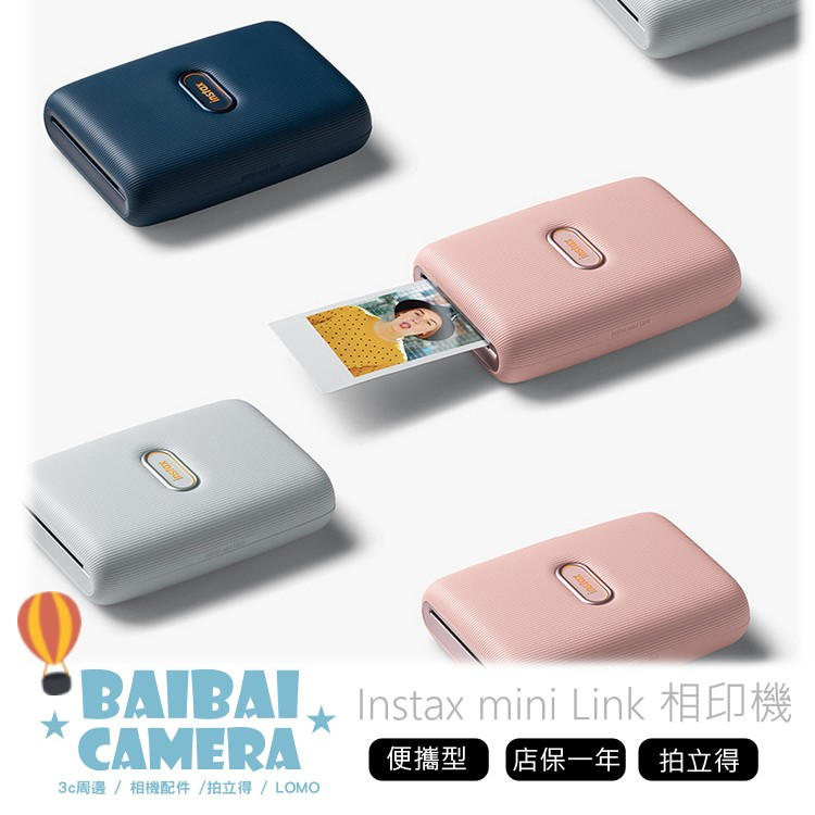 富士 MINI LINK 公司貨 平輸 相印機 打印機 拍立得 拍立得相印機 BaiBaiCamera