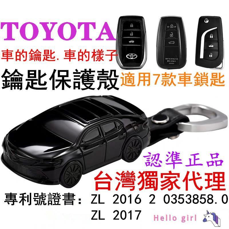 靜靜車品  豐田車模鑰匙殼 Toyota RAV4 Altis vios  AURIS camry 汽車模型
