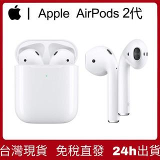 現貨速發 Apple AirPods 2 蘋果無線藍牙耳機 2代 蘋果耳機 改名定位 無缐線充電盒 #藍牙耳機