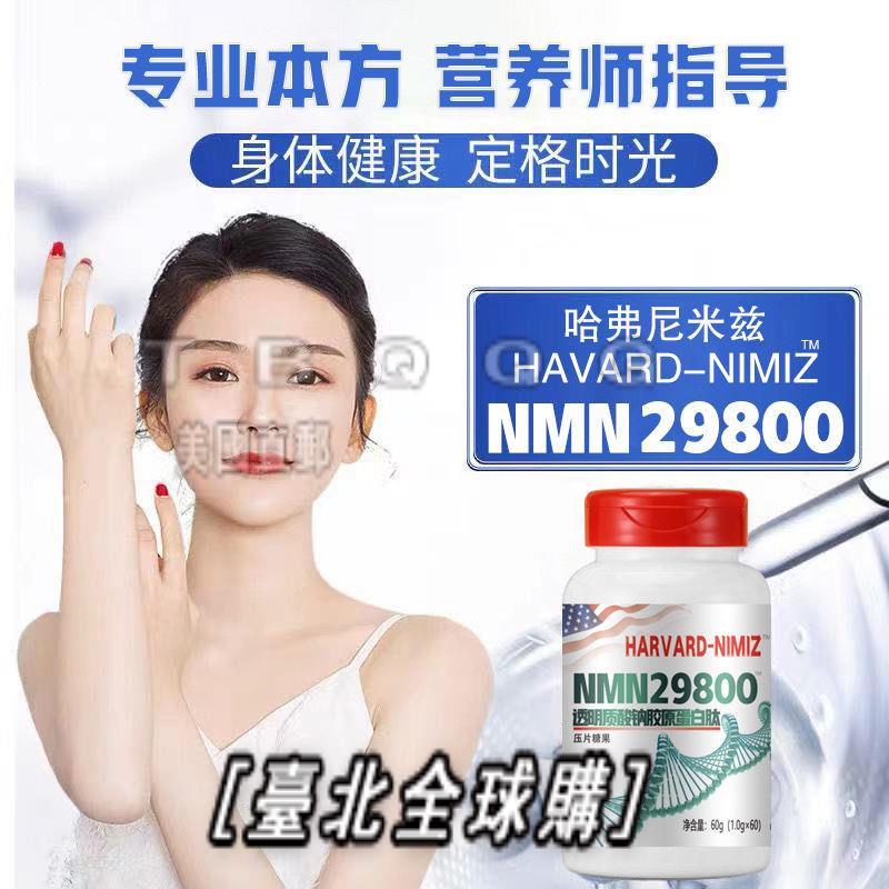 美國原裝進口NMNβ+煙醯胺NMN29800單核甘酸補充NAD+臺北全球購