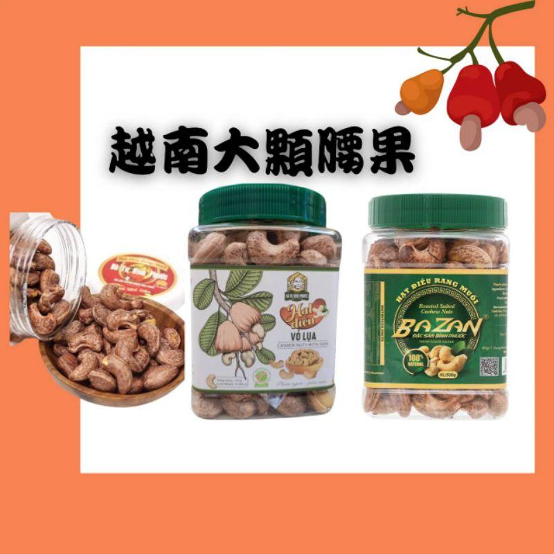 【越南】Ba TU / Bazan 越南腰果 Hạt điều rang muối 100% Natural 罐裝