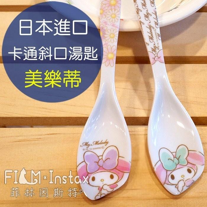 Sanrio 三麗鷗 斜口湯匙 美樂蒂 水彩風格 日本進口 點心湯匙 兒童湯匙 環保餐具 耐熱樹脂 菲林因斯特