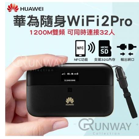 現貨 華為 4G隨身wifi Pro 2 無線網路路由器 E5885 4G無線網路分享器