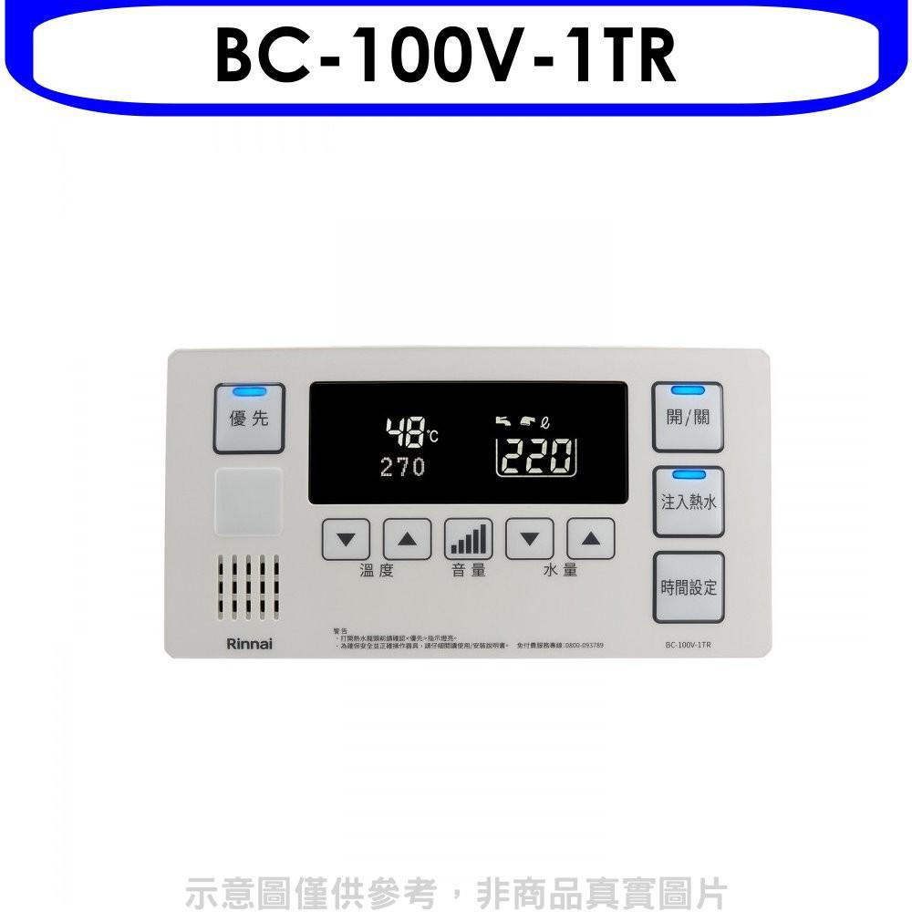 林內【BC-100V-1TR】REU-E2426W-TR浴室專用有線溫控器 不含安裝 分12期0利率
