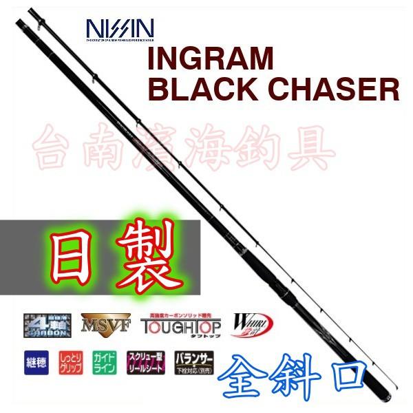 免運🔥 刷卡可分6期 公司貨 有免責 日新 NISSIN INGRAM BLACK 全斜口珠 黑竿 磯釣竿 磯釣