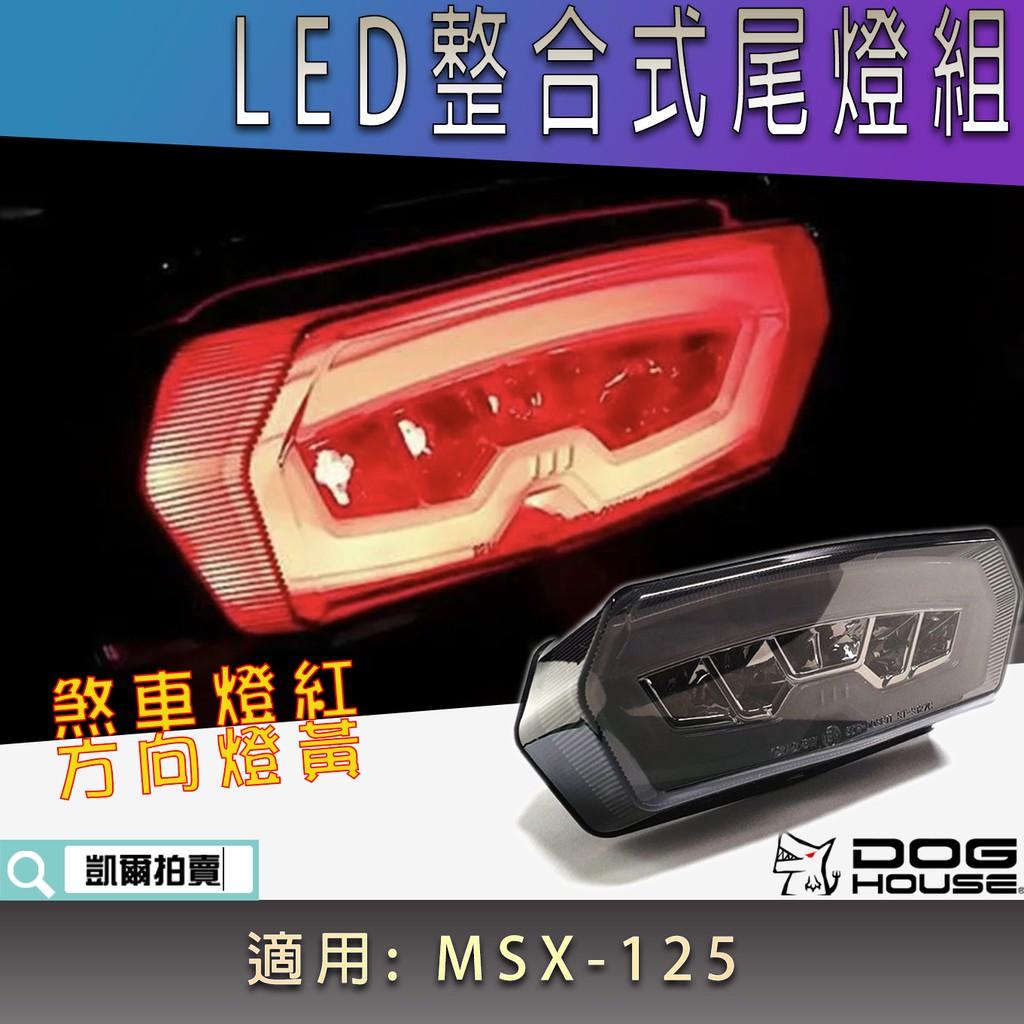 惡搞手工廠 LED 整合式尾燈組 MSX 尾燈組 煞車燈紅 方向燈黃 尾燈 適用 MSX 125