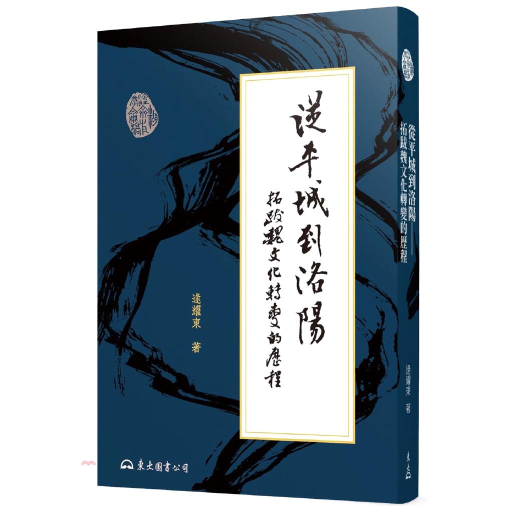 《東大》從平城到洛陽─拓跋魏文化轉變的歷程(二版)[79折]
