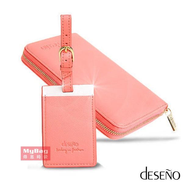 〈出清特價〉Deseno 護照夾 / 吊牌 多色可選 荔枝皮革紋旅行護照包/吊牌組 得意時袋