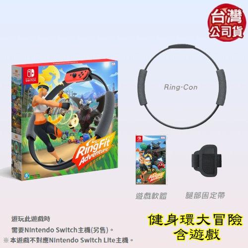 【SWITCH】中秋賀禮 Nintendo 任天堂 健身環大冒險同捆組 中文版 現貨 含遊戲片 台灣公司貨 快速現貨