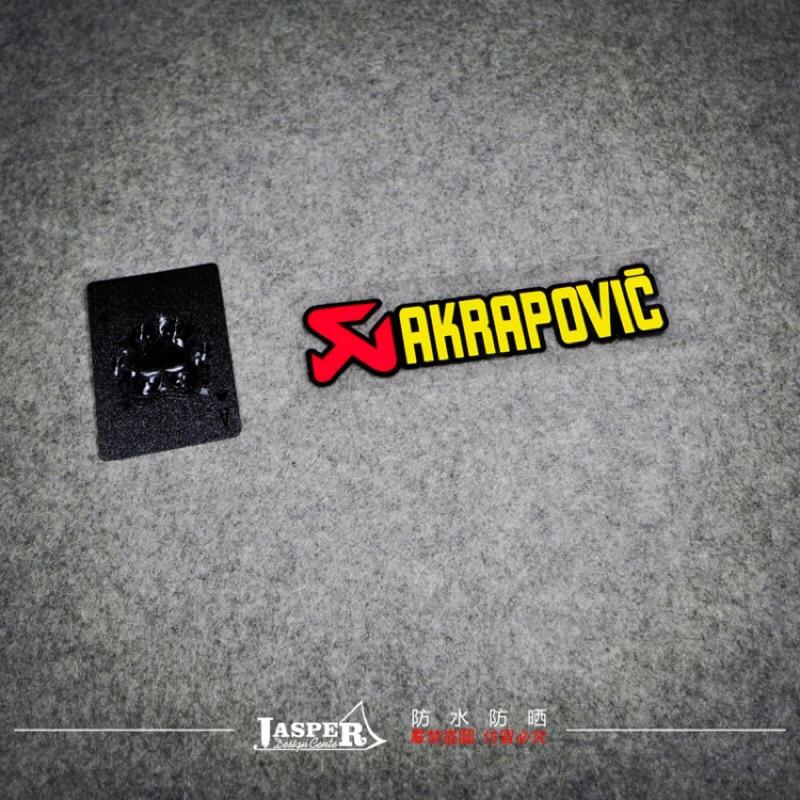蠍子 AKRAPOVIC 貼紙 (勁戰四代 S-MAX T-MAX 蠍子管 K1 MSP 章魚 毒蛇 R3 R6