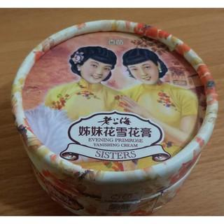 老上海姊妺花雪花膏(空盒) 新北市
