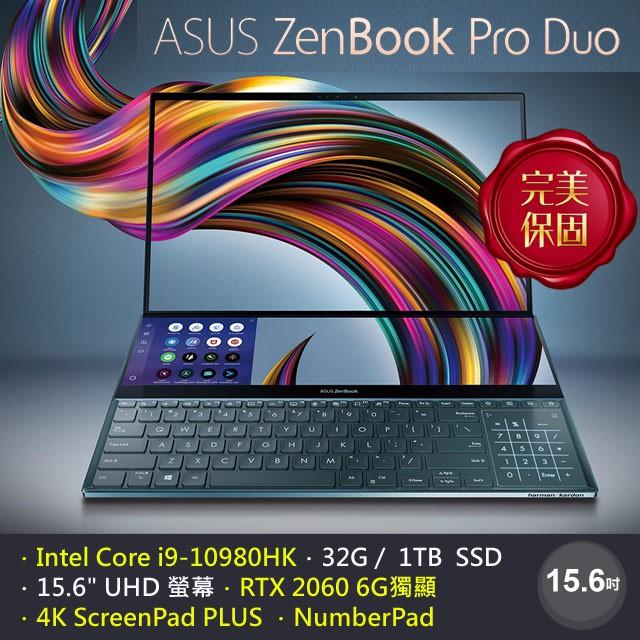 【好好筆電】ASUS UX581LV-0021A10980HK 雙螢幕 4K UHD OLED