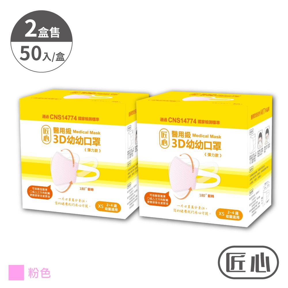 【匠心-3D彈力醫用口罩-XS尺寸】- 粉色(適合兒童2-4歲) 每盒50入 2盒販售