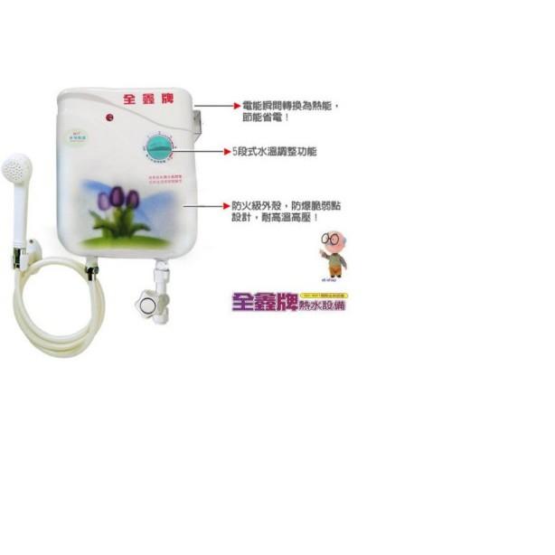 【勁來買】 全鑫牌 即熱式 電熱水器 五段式調溫 瞬熱式 即熱式 淋浴 台灣製 530L
