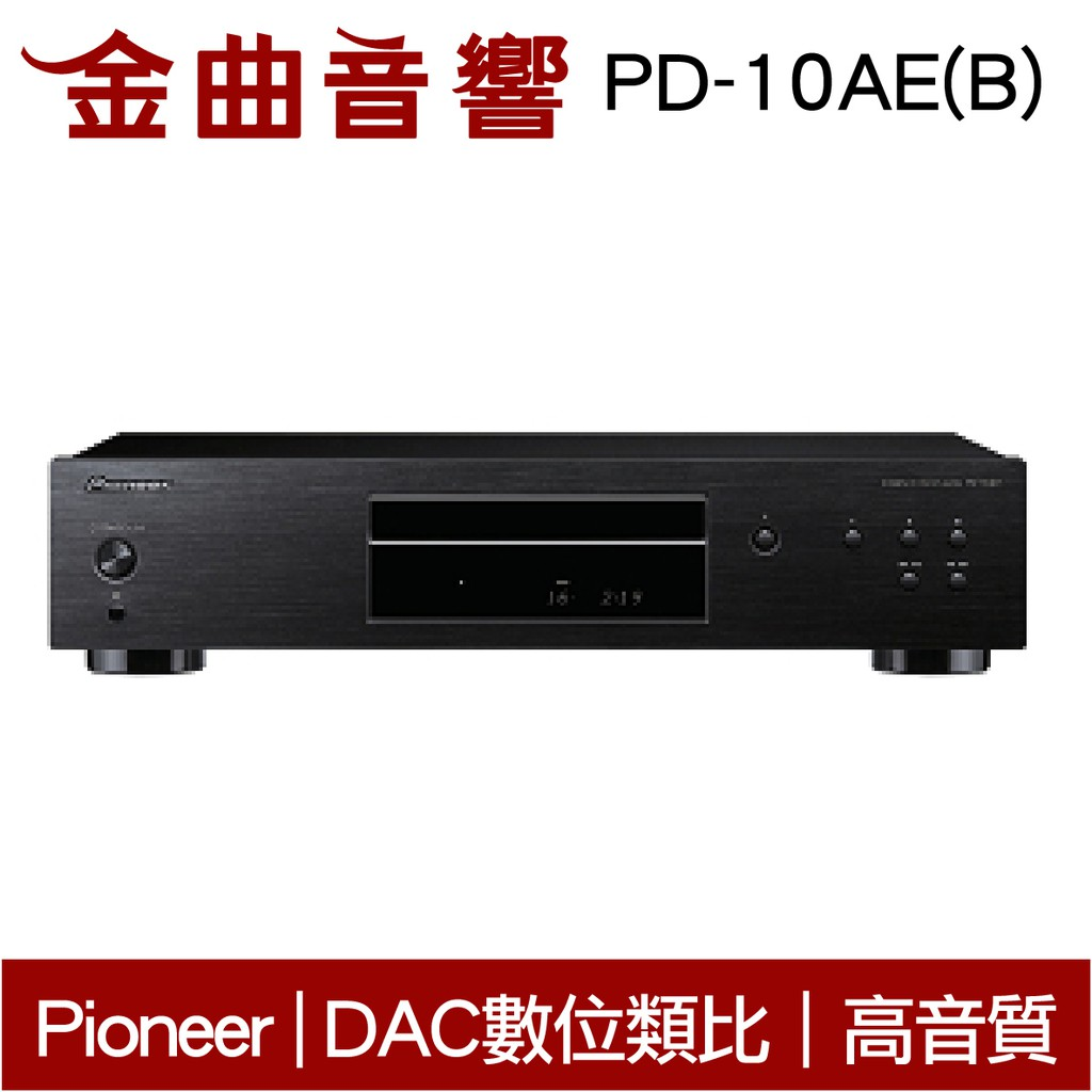 Pioneer CD 播放機 PD-10AE(B)   金曲音響