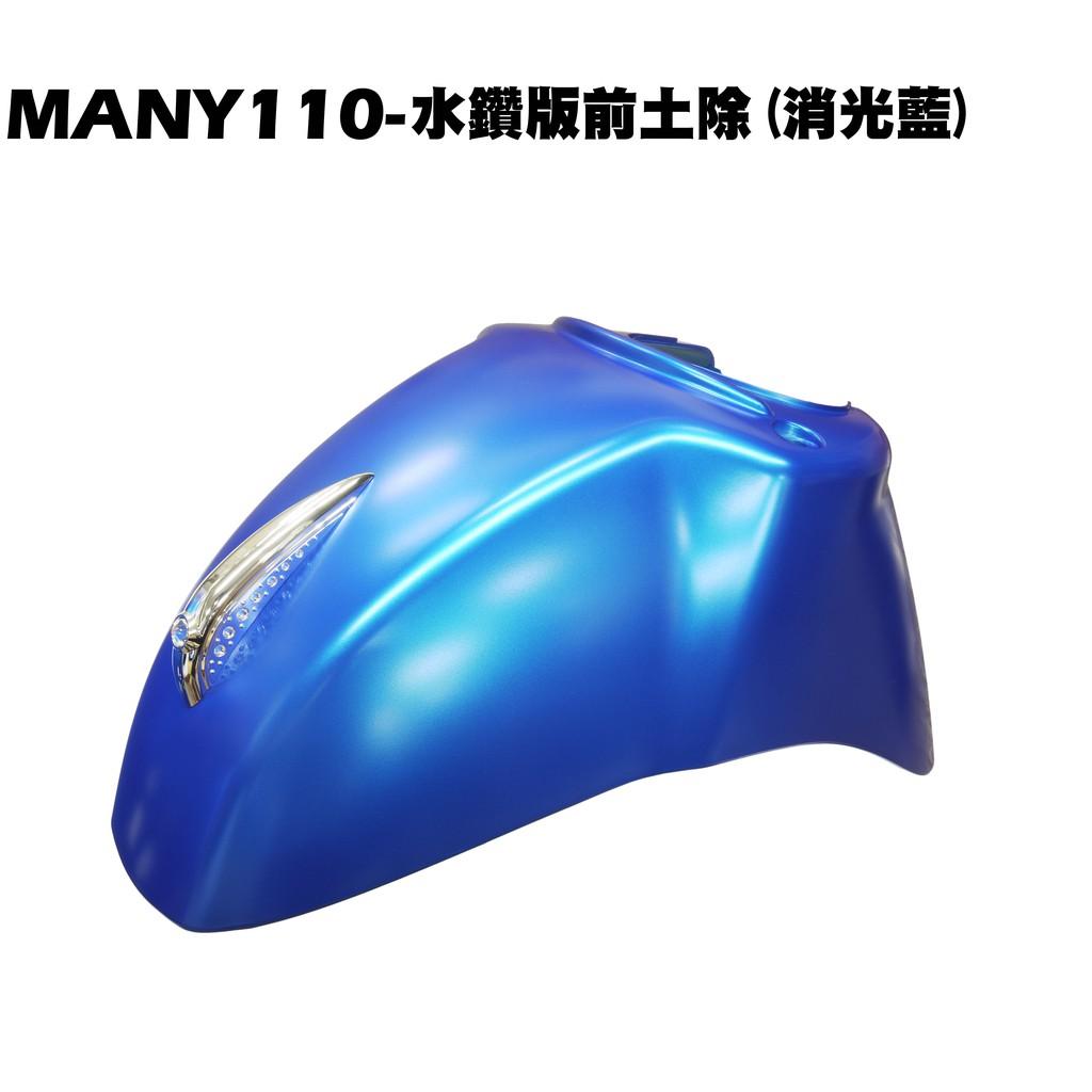 MANY 110-水鑽M版前土除(消光藍)【SE22BA、SE22BC、光陽車殼擋泥板】