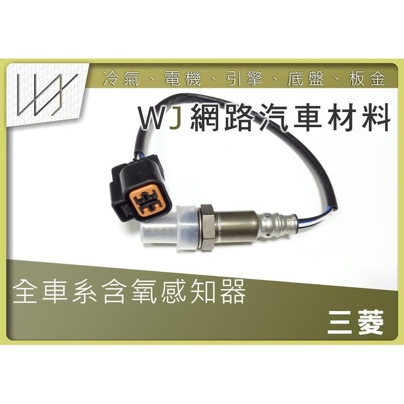 【WJ網路汽車材料】含氧感知器 O2 三菱 SAVRIN 2.0 01年後 前段 另有啟動馬達 發電機 高壓線 考耳