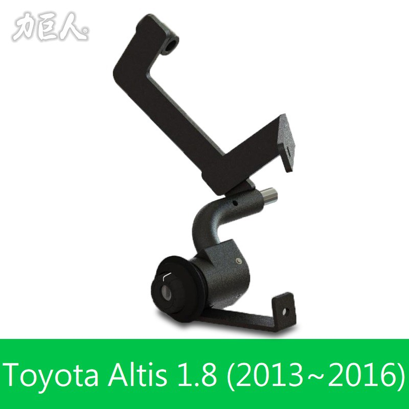 力巨人 隱藏式排檔鎖 Toyota Altis (2013年至2016年)
