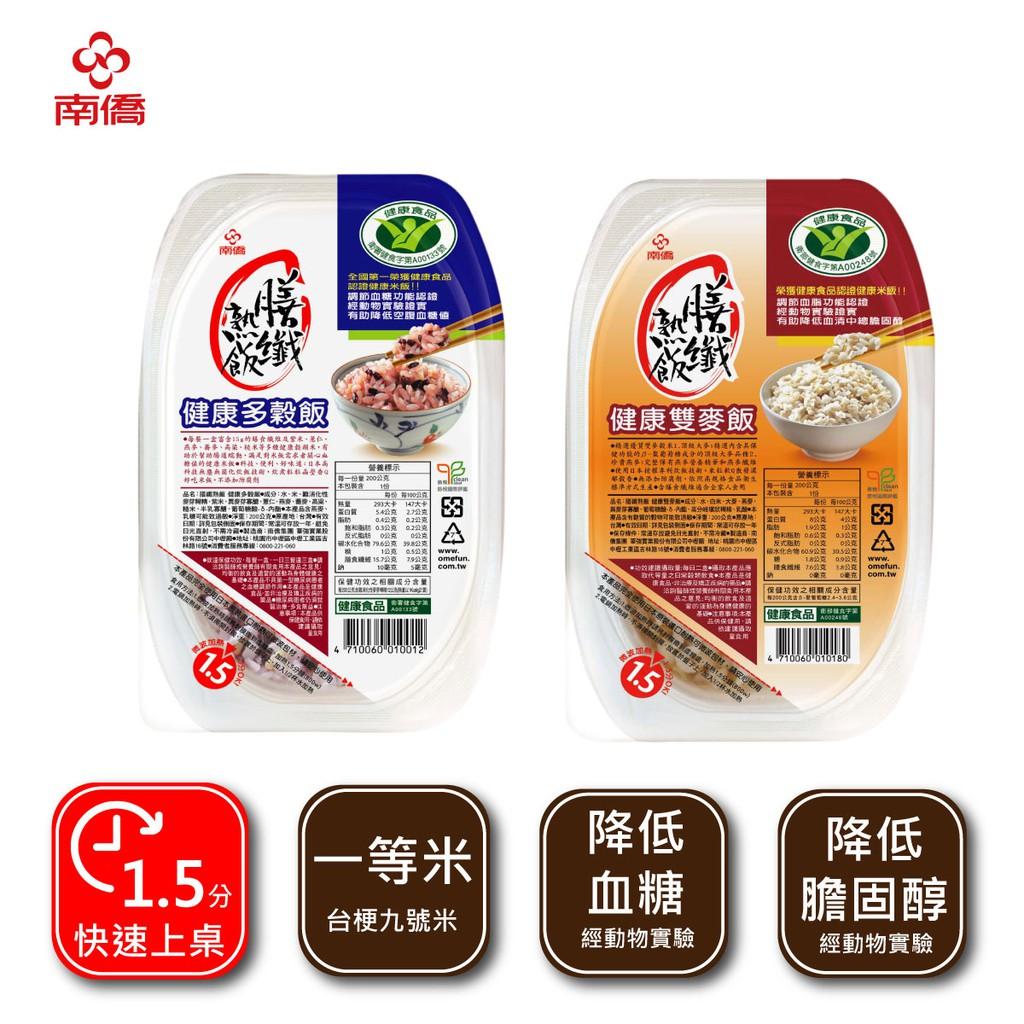 【南僑】膳纖熟飯 健康多穀飯6盒+健康雙麥飯6盒 [12盒/組]