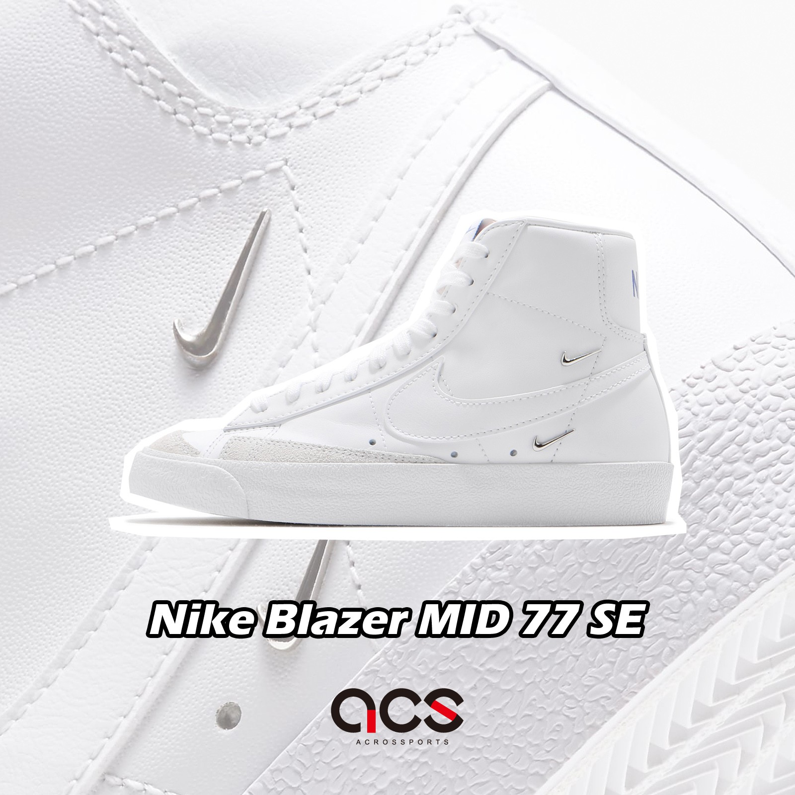 Nike 休閒鞋 Blazer MID 77 SE 白 灰 女鞋 立體小勾勾 【ACS】 CZ4627-100