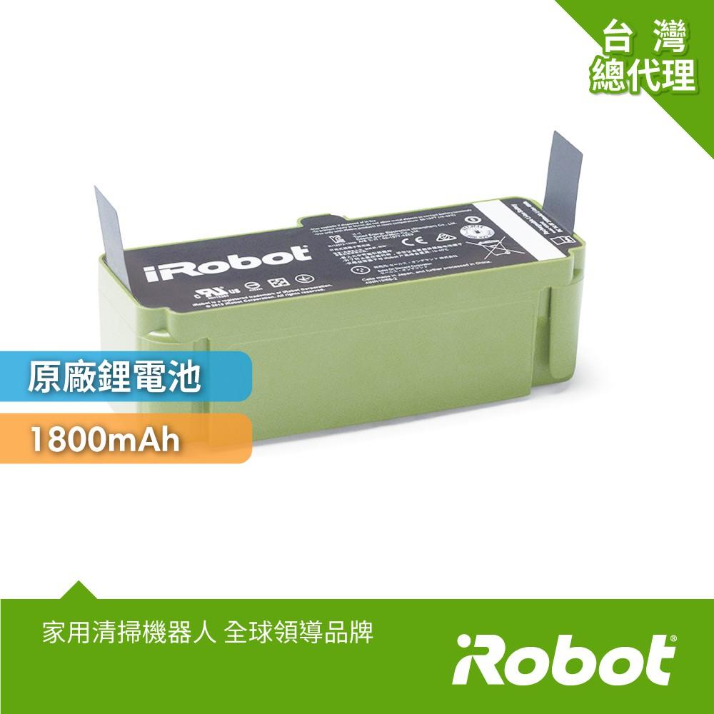美國iRobot Roomba全系列掃地機器人原廠鋰電池1800mAh<使用賣場折扣券 再享折扣>