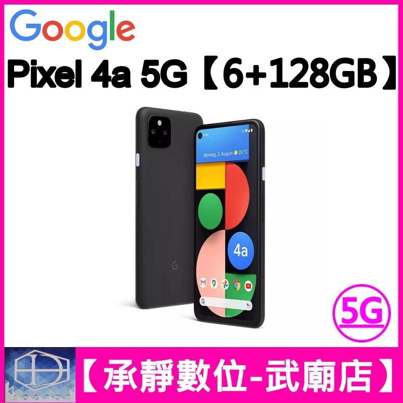全新 Google Pixel 4a 5G【6+128GB】台灣公司貨 可二手機貼換 歡迎詢問【承靜數位-武廟店】