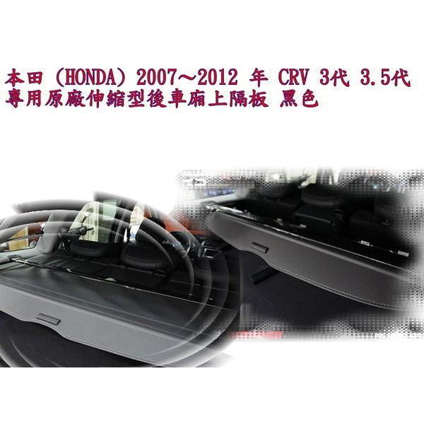 婷婷小舖~HONDA 2007~2012 年 CRV 3代 3.5代 伸縮型後車廂上隔板 crv 後隔板 黑色
