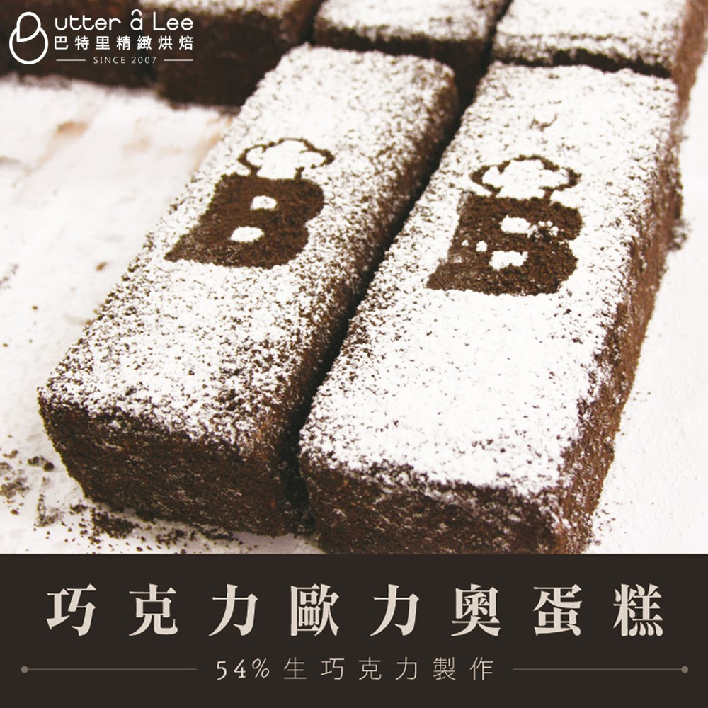 巴特里-超人氣巧克力歐力奧蛋糕(330g)