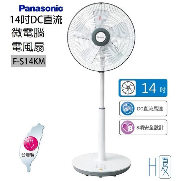 Panasonic國際牌 14吋DC直流微電腦電風扇F-S14KM(原廠公司貨)8項安全設計+變頻靜音馬+微電腦自然風