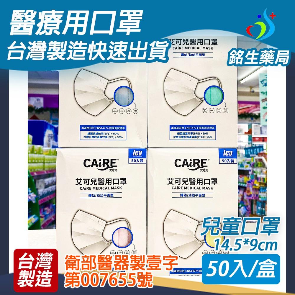 【銘生藥局】兒童醫療口罩-台灣製造馬卡龍色口罩兒童口罩小尺寸口罩(艾可兒)